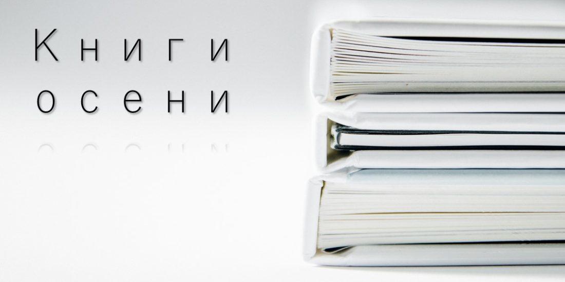 Список прочитанных книг за осень
