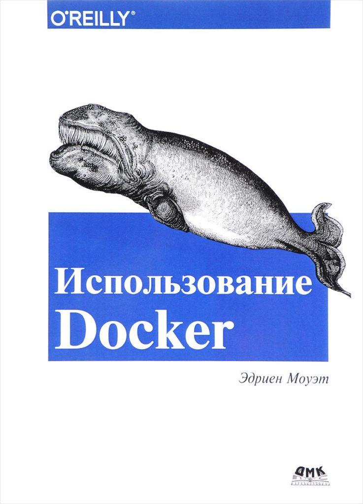 Обложка книги Использование Docker
